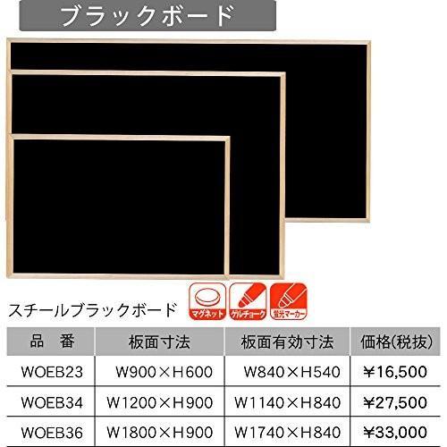 馬印 マグネット対応 木枠 スチール ブラックボード 1800×900mm 天然木使用WOEB36 天然木使用WOEB36