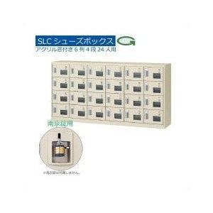 生興 6列4段24人用シューズボックス 窓付タイプ 南京錠 SLC-24YW-N 47487