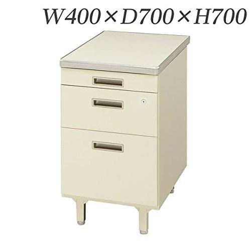 生興 デスク 300シリーズ 3段脇デスク W400×D700×H700 300CG-047N