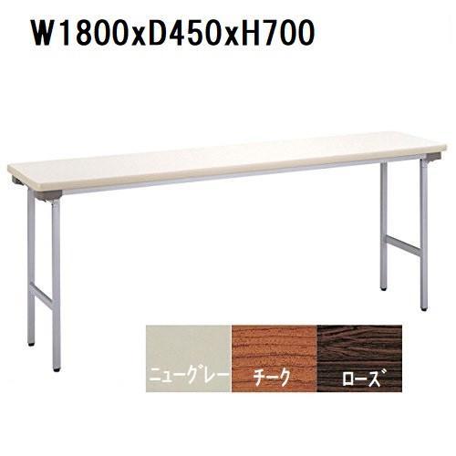 生興   テーブル 薄型折りたたみ会議テーブル 棚なし W1800×D450×H700 脚間L1592 TM-1845N ニューグレー|offic-one