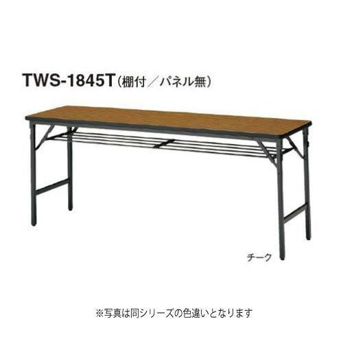 トキオ - TWS-1845T W1800×D450×H700 折りたたみテーブル 棚付・パネル無 ソフトエッジタイプ ローズ