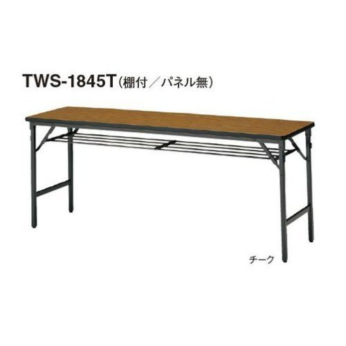 トキオ - TWS-1845T W1800×D450×H700 折りたたみテーブル 棚付・パネル無 ソフトエッジタイプ チーク