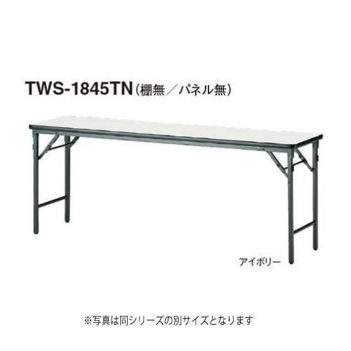 トキオ - TWS-1560TN W1500×D600×H700 折りたたみテーブル 棚無・パネル無 ソフトエッジタイプ アイボ
