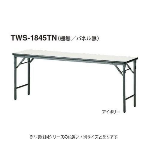 トキオ - TWS-1560TN W1500×D600×H700 折りたたみテーブル 棚無・パネル無 ソフトエッジタイプ ローズ