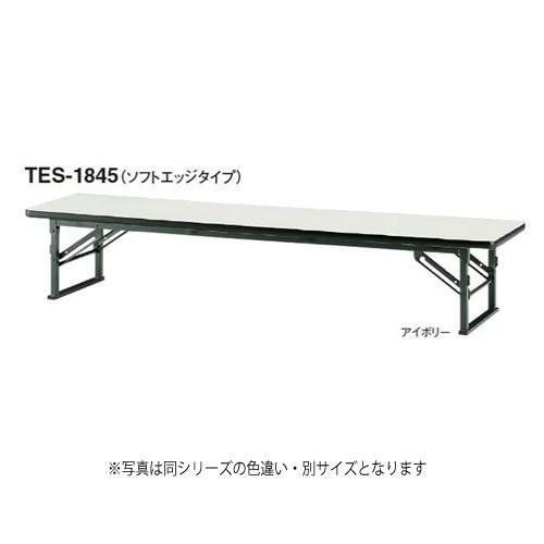 トキオ - TES-1545 W1500×D450×H330 折りたたみテーブル 座卓タイプ ソフトエッジタイプ ローズ