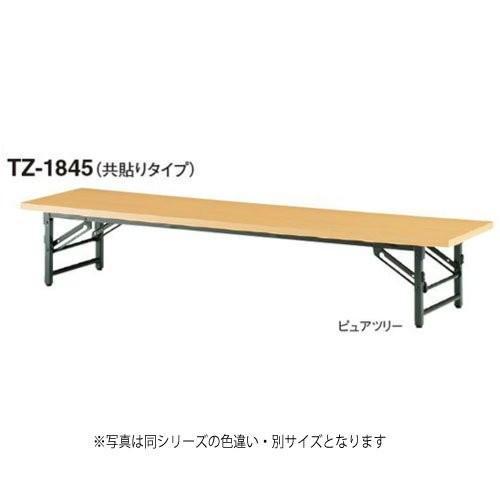 トキオ - TZ-1575 W1500×D750×H330 折りたたみテーブル 座卓タイプ 共貼りタイプ ニューグレー