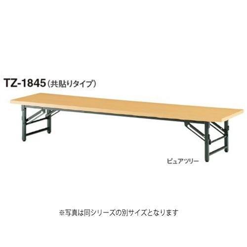 トキオ - TZ-1260 W1200×D600×H330 折りたたみテーブル 座卓タイプ 共貼りタイプ アイボリー