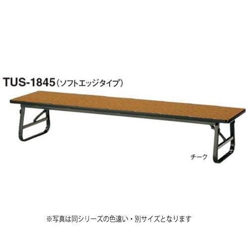 トキオ - TUS-1560 W1500×D600×H330 折りたたみテーブル 座卓タイプ ソフトエッジタイプ ニューグレー