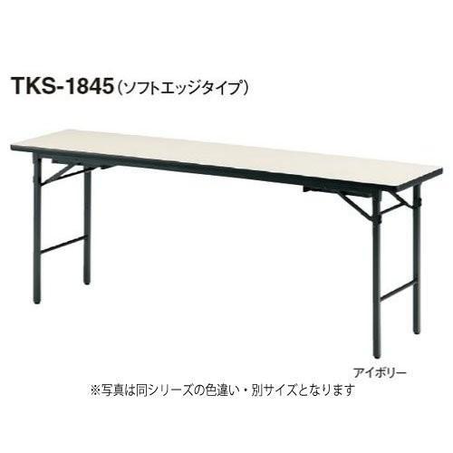 トキオ - TKS-1575 W1500×D750×H330&H700 座卓兼用折りたたみテーブル ソフトエッジタイプ ニュー