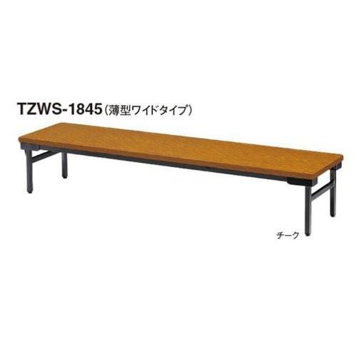 トキオ - TZWS-1845 W1800×D450×H330 折りたたみテーブル 座卓タイプ ソフトエッジタイプ チーク