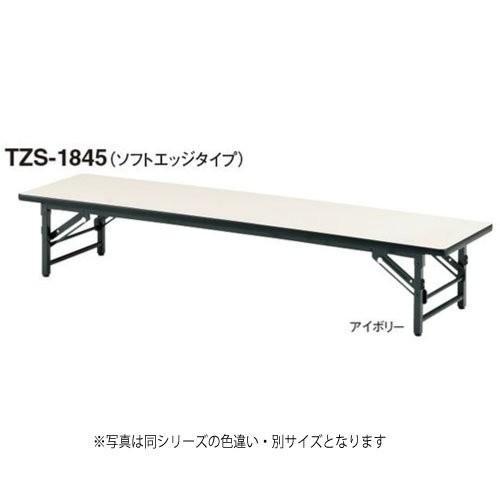 トキオ - TZS-1890 W1800×D900×H330 折りたたみテーブル 座卓タイプ ソフトエッジタイプ アイボリー