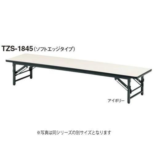 トキオ - TZS-1290 W1200×D900×H330 折りたたみテーブル 座卓タイプ ソフトエッジタイプ ニューグレー