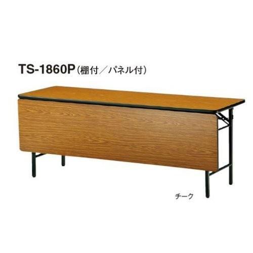トキオ - TS-1860P W1800×D600×H700 折りたたみテーブル 棚付・パネル付 ソフトエッジタイプ チーク