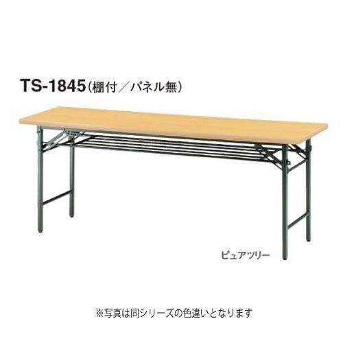 トキオ - TS-1845 W1800×D450×H700 折りたたみテーブル 棚付・パネル無 ソフトエッジタイプ ローズ