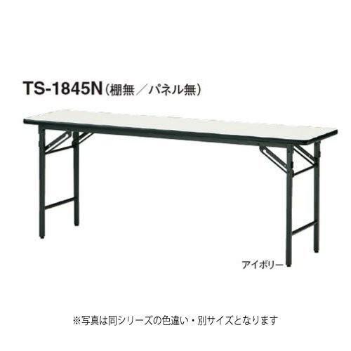 トキオ - TS-1860N W1800×D600×H700 折りたたみテーブル 棚無・パネル無 ソフトエッジタイプ ピュアツリ