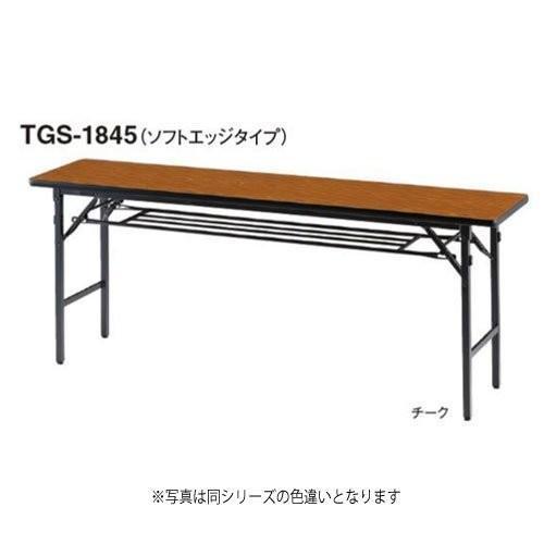 トキオ - TGS-1845 W1800×D450×H330 折りたたみテーブル 棚付 ソフトエッジタイプ アイボリー
