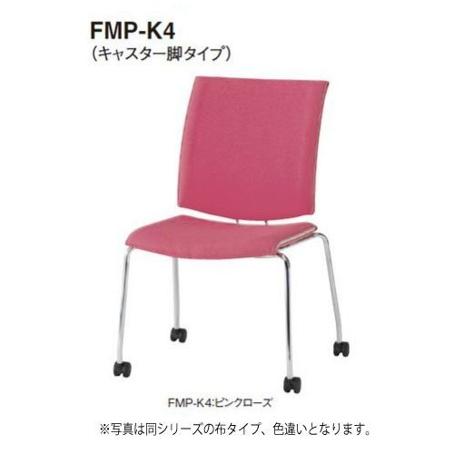 トキオ - - FMP-K4L ミーティングチェア キャスター脚タイプ パステルピンク ビニールレザー 防菌・防汚