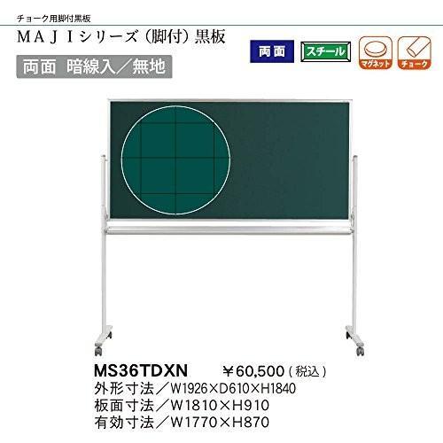 馬印   チョーク用黒板 スチールグリーン MAJI 両面脚付  1810×910MM%カンマ% 暗線入り  MS36TDXN offic-one
