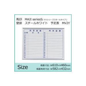 馬印 使いやすいコンパクトサイズのホワイトボード   MAJI SERIESS  スモールタイプ 壁掛 スチールホワイト 月予定表 ホワイト|offic-one