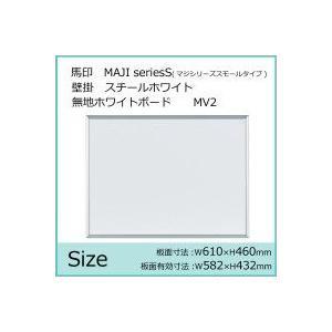 馬印 使いやすいコンパクトサイズのホワイトボード   MAJI SERIESS  スモールタイプ 壁掛 スチールホワイト 無地ホワイトボー|offic-one