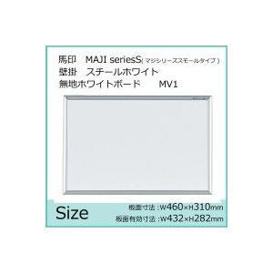 馬印 使いやすいコンパクトサイズのホワイトボード   MAJI SERIESS  スモールタイプ 壁掛 スチールホワイト 無地ホワイトボー offic-one