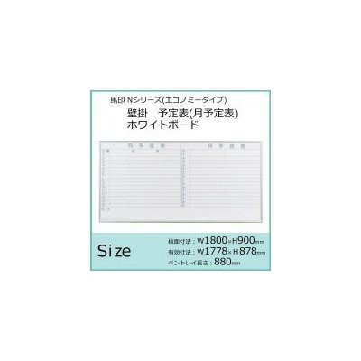 馬印   Nシリーズ エコノミータイプ 壁掛 予定表 月予定表 ホワイトボード W1800×H900 NV36Y offic-one