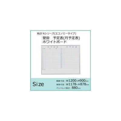 馬印   Nシリーズ エコノミータイプ 壁掛 予定表 月予定表 ホワイトボード W1200×H900 NV34Y offic-one
