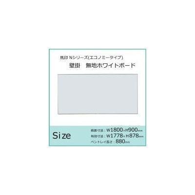 馬印   Nシリーズ エコノミータイプ 壁掛 無地ホワイトボード W1800×H900 NV36|offic-one