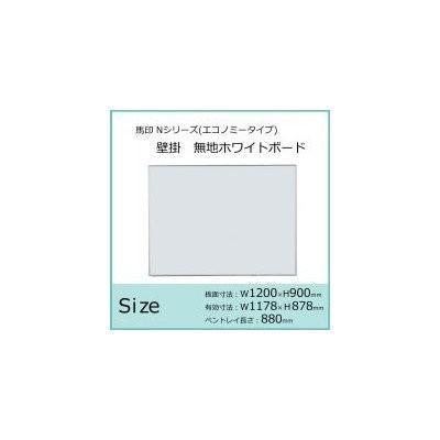 馬印   Nシリーズ エコノミータイプ 壁掛 無地ホワイトボード W1200×H900 NV34|offic-one
