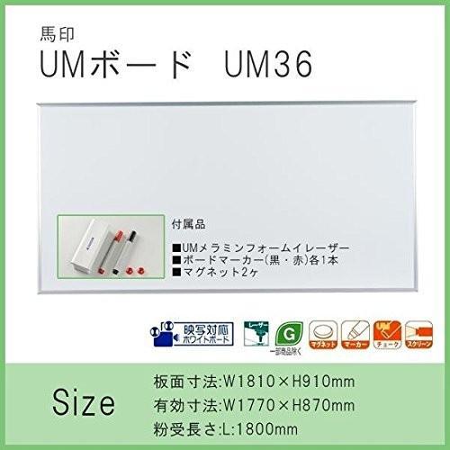 馬印   映写対応ホワイトボード UMボード 1810×910MM UM36 文具・玩具 文具 AB1-1017067-AK offic-one