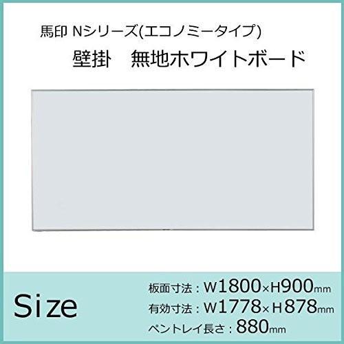 馬印   Nシリーズ エコノミータイプ 壁掛 無地ホワイトボード W1800×H900 NV36 文具・玩具 文具 AB1-1050542-A offic-one