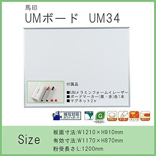 馬印   映写対応ホワイトボード UMボード 1210×910MM UM34 文具・玩具 文具 AB1-1017068-AK|offic-one