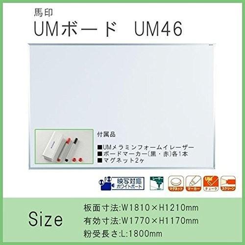 馬印   映写対応ホワイトボード UMボード 1810×1210MM UM46 文具・玩具 文具 AB1-1017066-AK offic-one