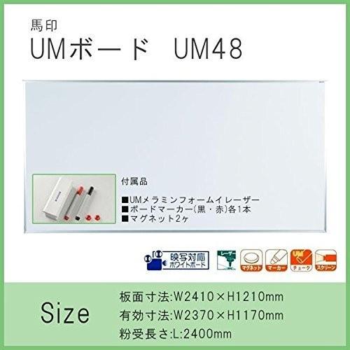 馬印   映写対応ホワイトボード UMボード 2410×1210MM UM48 文具・玩具 文具 AB1-1017065-AK|offic-one