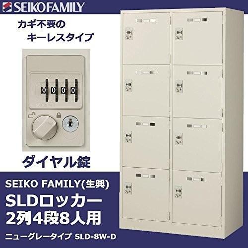 生興 生興 SLDロッカー 2列4段8人用ロッカー ダイヤル錠・ニューグレータイプ SLD-8W-D 家具 収納 オフィス収納 AB1-1