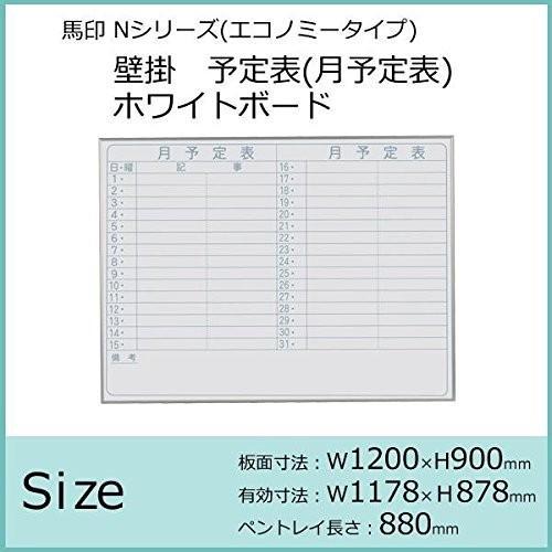 馬印   Nシリーズ エコノミータイプ 壁掛 予定表 月予定表 ホワイトボード W1200×H900 NV34Y 文具・玩具 文具 AB1-1 offic-one
