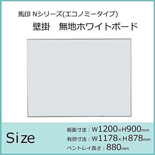 馬印   Nシリーズ エコノミータイプ 壁掛 無地ホワイトボード W1200×H900 NV34 文具・玩具 文具 AB1-1050543-A|offic-one