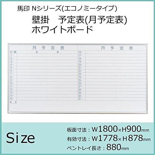 馬印   Nシリーズ エコノミータイプ 壁掛 予定表 月予定表 ホワイトボード W1800×H900 NV36Y 文具・玩具 文具 AB1-1|offic-one
