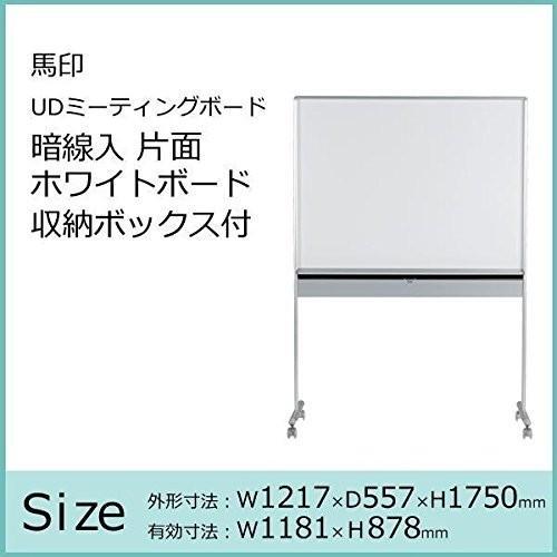 馬印   UDミーティングボード 暗線入 片面ホワイトボード 収納ボックス付 W1217×D557×H1750 UDMT34 文具・玩具 offic-one