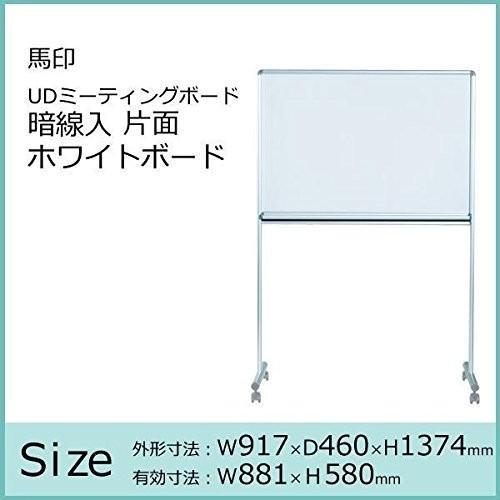 馬印   UDミーティングボード 暗線入 片面ホワイトボード W917×D460×H1374 UDMT23 文具・玩具 文具 AB1-105 offic-one