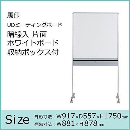 馬印   UDミーティングボード 暗線入 片面ホワイトボード 収納ボックス付 W917×D557×H1750 UDMT33 文具・玩具 文|offic-one
