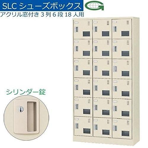 生興      3列6段18人用シューズボックス 窓付タイプ シリンダー錠付  SLC-18TW 47116  家具 収納 オフィス収納 AB offic-one