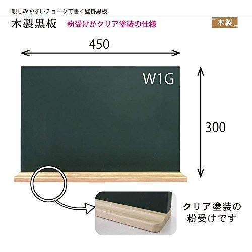 馬印   壁掛 木製黒板 グリーン 粉受けクリア塗装 W1G  450×300|offic-one