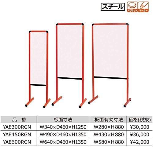 馬印 カラフル 案内板 緑 両面 スチール カラーボード YAE600RGN%カンマ% YAE600RGN%カンマ% W580×H880