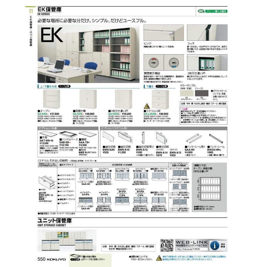 コクヨ 品番SAA-T9F1 550 11.収納システム・保管庫・金庫 《システム収納》 オプション 棚板 棚板 システム収納 EK保管庫 棚板 SAA