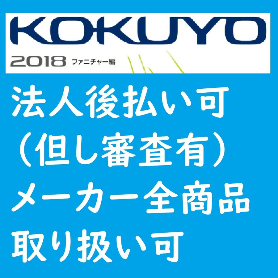 コクヨ品番 SD-GXC46M3SAWK4B6 シークエンス クッション付きワゴン