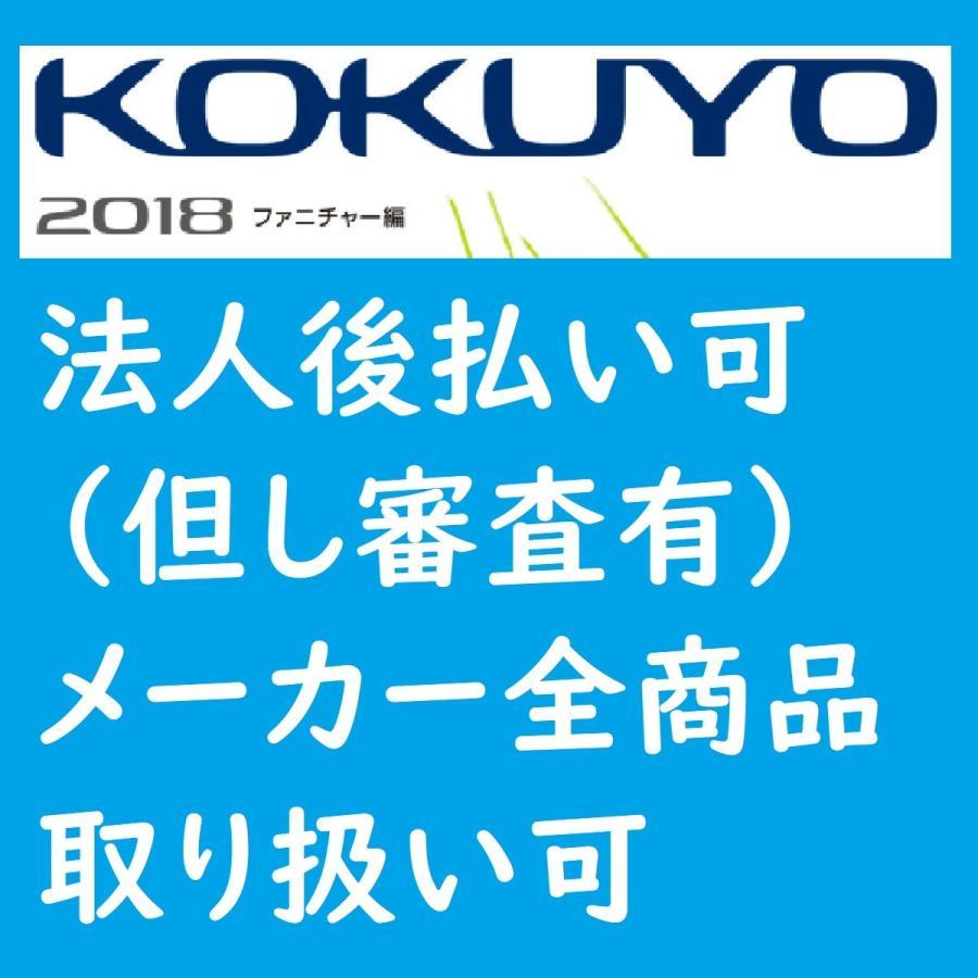 コクヨ品番 SD-XE188AHSAWMD8N SAIBI シングルデスク シングルデスク 収納脚引き戸