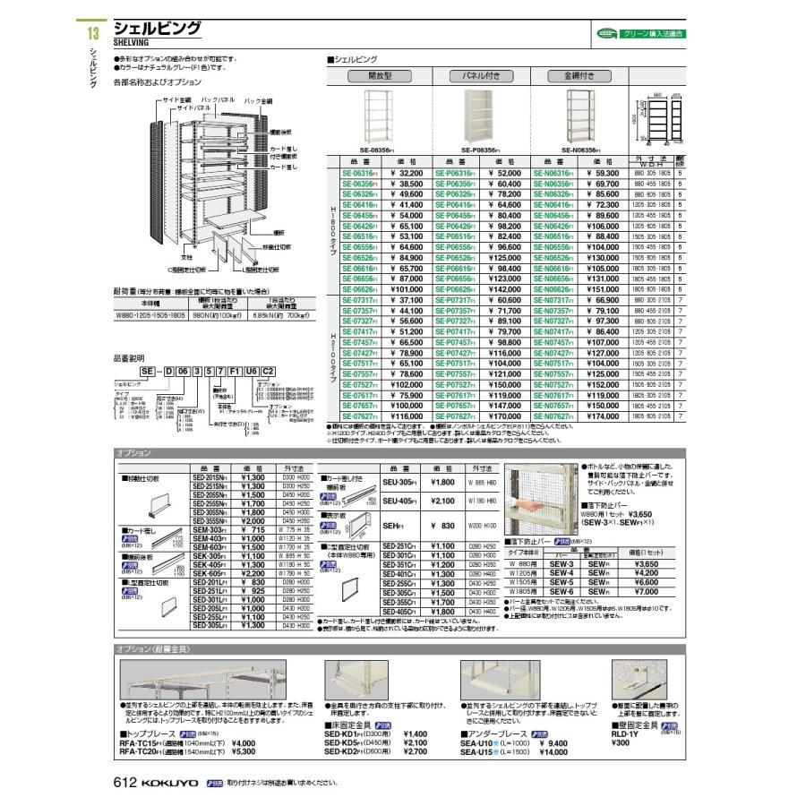 コクヨ品番 SE-P06356F1 棚 シェルビング シェルビング パネル付き