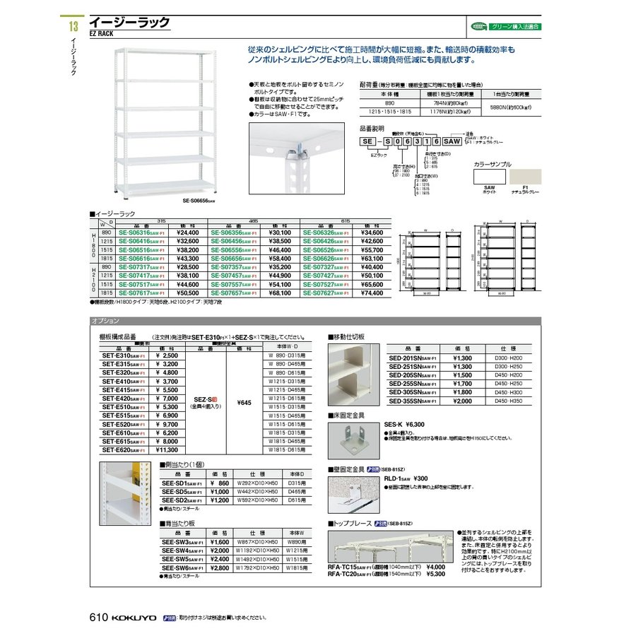 コクヨ品番 SET-E320F1 棚 シェルビング エコノミー棚板|offic-one