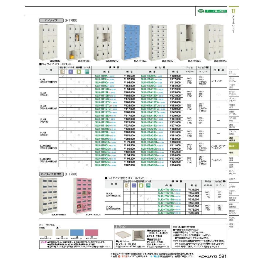 コクヨ品番 SLK-HT12L53 スクールロッカー ハイタイプ3×4標準扉|offic-one